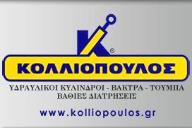 KOLLIOPOULOS  HYDRAULIC CYLINDERS - TUBES