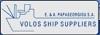 E + A Papageorgiou SA - Volos Ship Suppliers