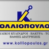 KOLLIOPOULOS  HYDRAULIC CYLINDERS - TUBES